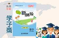 江西省人教版二年级下册数学课程新体验答案
