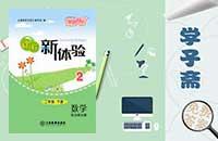 江西省北师大版二年级下册数学课程新体验答案