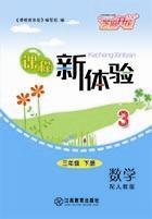 江西省人教版三年级下册数学课程新体验答案