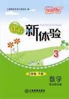 江西省北师大版三年级下册数学课程新体验答案
