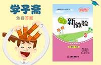 江西省人教版三年级下册英语课程新体验答案