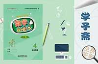 江西省人教版四年级下册数学作业本答案