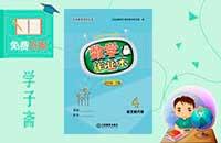 江西省北师大版四年级下册数学作业本答案