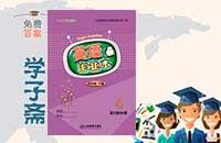 江西省人教版四年级下册英语作业本答案