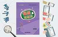 江西省外研版四年级下册英语作业本答案