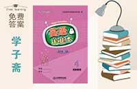 江西省科普版四年级下册英语作业本答案