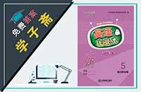 江西省人教版五年级下册英语作业本答案