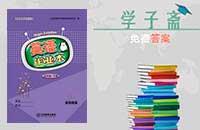 江西省外研版五年级下册英语作业本答案