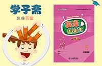 江西省科普版五年级下册英语作业本答案
