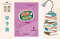 江西省人教精通版六年级下册英语作业本答案