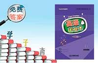 江西省外研版六年级下册英语作业本答案