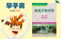 沪教版七年级下册英语阳光学业评价答案