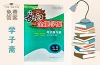 人教版七年级下册地理长江全能学案同步钱柜娱乐官网登录