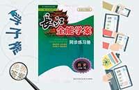 人教版七年级下册历史长江全能学案同步钱柜娱乐官网登录