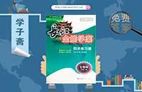 人教版七年级下册生物长江全能学案同步钱柜娱乐官网登录
