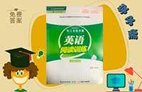 人教版七年级下册英语长江全能学案阅读训练答案