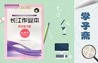 北师大版七年级下册生物长江作业本答案
