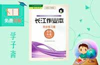 人教版七年级下册思想品德长江作业本答案