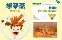 人教版七年级下册历史新课程自主学习与测评答案
