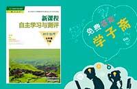 人教版七年级下册地理新课程自主学习与测评答案