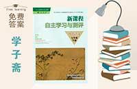 人教版七年级下册语文新课程自主学习与测评答案