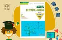 人教版七年级下册数学新课程自主学习与测评答案