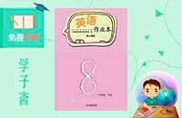 江西省人教版八年级下册英语作业本答案