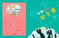 江西省人教版八年级下册语文作业本答案