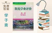 沪教版八年级下册英语阳光学业评价答案