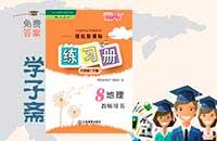 江西省人教版八年级下册地理领航新课标练习册答案