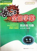 人教版八年级下册地理长江全能学案同步钱柜娱乐官网登录