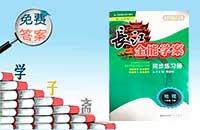 人教版八年级下册地理长江全能学案同步练习册答案