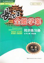 人教版八年级下册历史长江全能学案同步钱柜娱乐官网登录