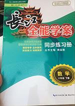 人教版八年级下册数学长江全能学案同步钱柜娱乐官网登录