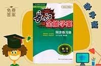 人教版八年级下册物理长江全能学案同步钱柜娱乐官网登录