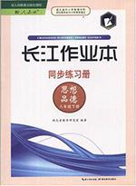 人教版八年级下册思想品德长江作业本答案