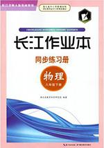 北师大版八年级下册物理长江作业本答案