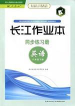 人教版八年级下册英语长江作业本答案