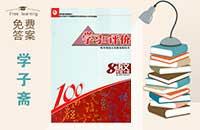 苏教版八年级下册语文学习与评价答案