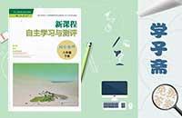 人教版八年级下册地理新课程自主学习与测评答案