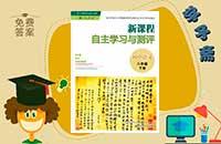 人教版八年级下册语文新课程自主学习与测评答案