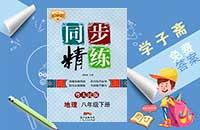 粤人民版八年级下册地理同步精练答案