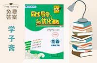 人教版八年级下册英语同步导学与优化训练答案