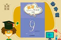 江西省人教版九年级下册英语作业本答案