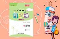 江西省北师大版九年级下册数学领航新课标钱柜娱乐官网登录