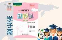 江西省人教版九年级下册历史领航新课标钱柜娱乐官网登录
