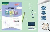江西省人教版九年级下册物理领航新课标钱柜娱乐官网登录