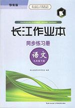 鄂教版九年级下册语文长江作业本答案