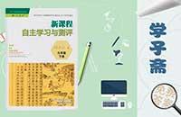 人教版九年级下册语文新课程自主学习与测评答案