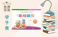 人教版六年级上册英语新编基础训练答案